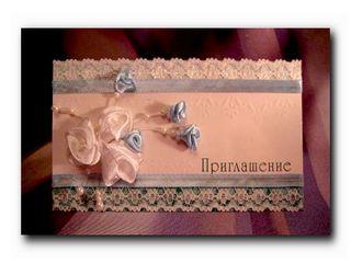 сделать свадебное приглашение