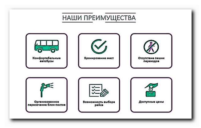 автобус киев-донецк