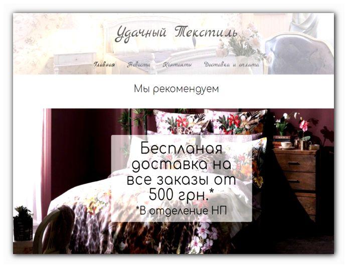 купить текстиль для дома